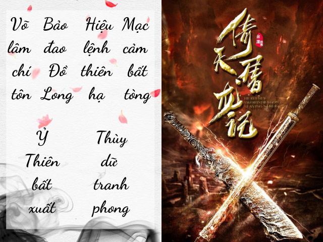 Ỷ thiên kiếm - Đồ long đao là những thanh kiếm thần hùng mạnh nhất truyện Kim Dung