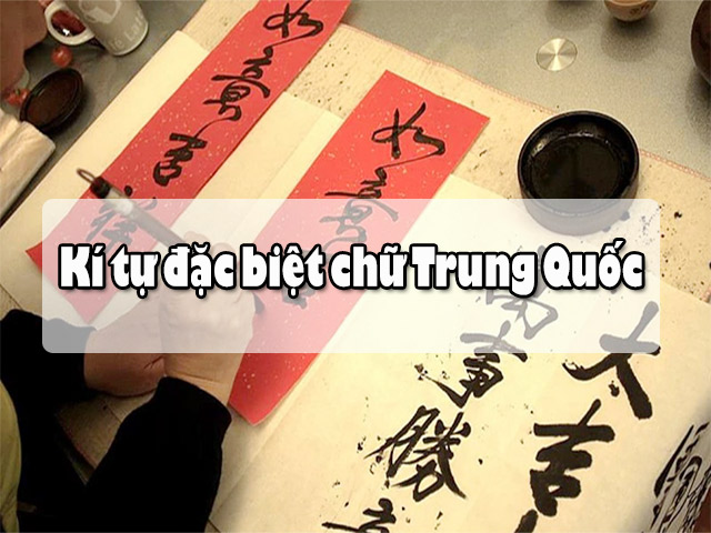 Kí tự đặc biệt chữ Trung Quốc là gì? Có đẹp và thú vị không?